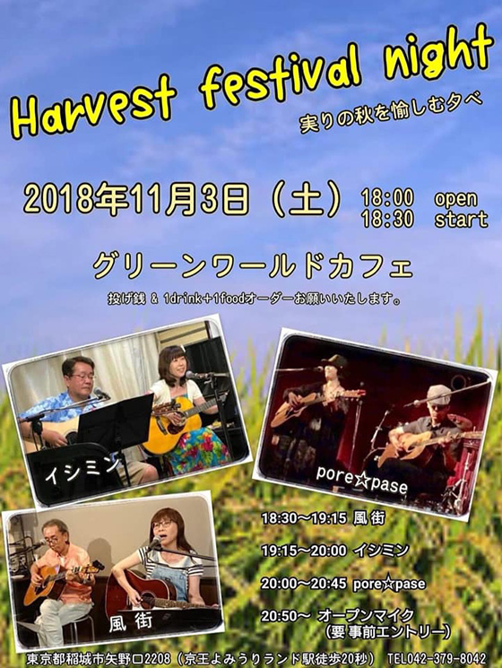 harvest festival night