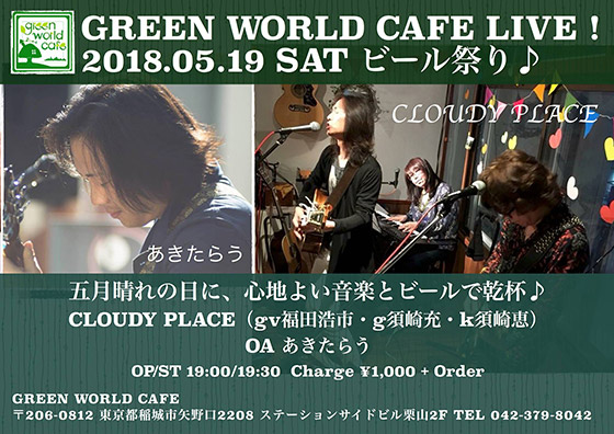 ビール祭り♪green world cafe live!